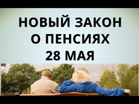 Новый закон о пенсиях 28 мая