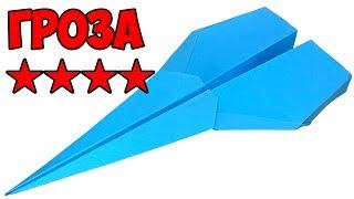 Как сделать самолет из бумаги который далеко и долго летает. Гроза