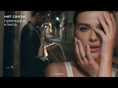 Елена Темникова - Нет связи