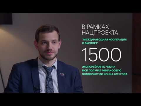 Национальная кооперация Экспорт // Высокотехнологичная продукция // ТВ // 2020