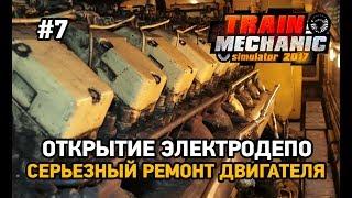 Train Mechanic Simulator 2017 #7 Серьезный ремонт двигателя,Открытие Электродепо