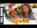 Pittala Dora Telugu Full Length Comedy Movie    Ali, Indraja, Brahmanandam    Shalimarcinema