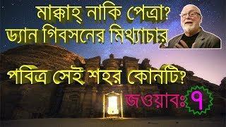 সেই পবিত্র শহর/The Sacred City's Answer for Dan Gibson-7!(Actual Qibla-2)