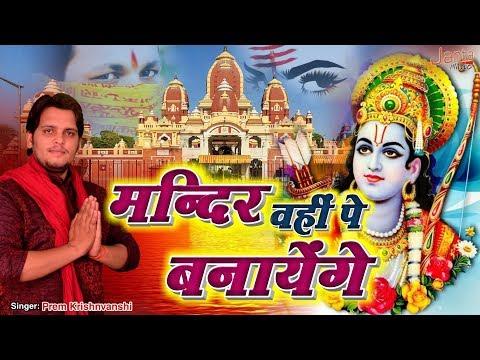 यहा राम जन्मे मंदिर वही पे बनायेगे