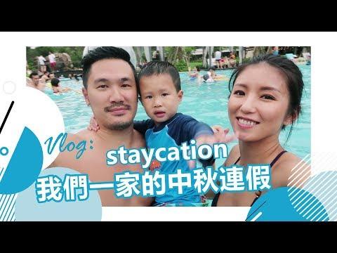Staycation! 我們一家的中秋連假