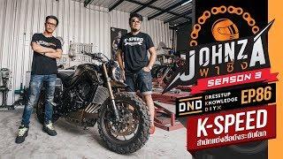 Johnza พาซิ่ง EP86: CB650R สวย ๆ จากสำนัก เอก k speed