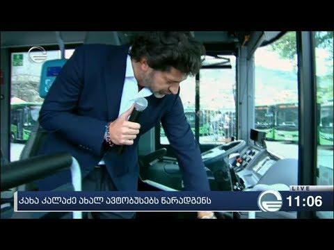 თბილისს 60 ახალი 8-მეტრიანი ავტობუსი ჰყავს