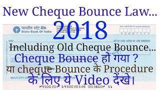 2018 New Cheque Bounce Law And Old Law Full Clarification.....(2)   Cheque Bounce Procedure...