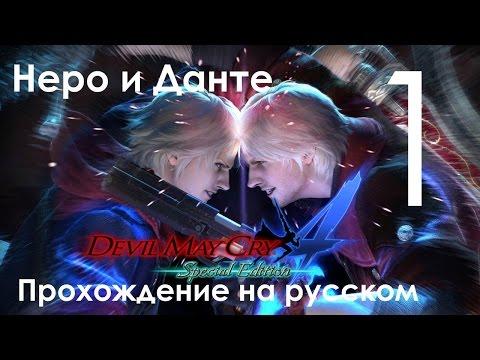 Devil May Cry 4 Special Edition Прохождение Миссия 1 Часть 1 Неро и Данте (1080p 60fps)
