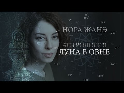 Астролог александр викторович