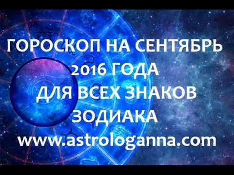 Астролог зинаида в краснодаре