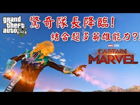 GTA5 漫威驚奇隊長降臨 超多英雄能力!