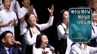 2018 9 11 분당우리교회 가을특별새벽부흥회 둘쨋날 이찬수목사