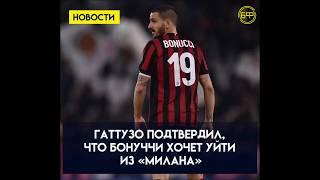 Трансферные Новости !!!