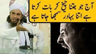 Aaj Jo Jitna Cheekh kar baat karta Hain Unta Bahadur Samjha Jata Hai   Mufti Tariq Masood