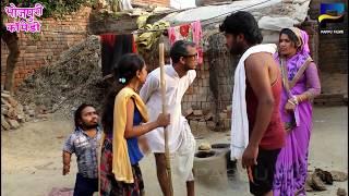 Comedy video || एक लीट्टी के लिए भाई भाई मे झगड़ा || Pappu films ||
