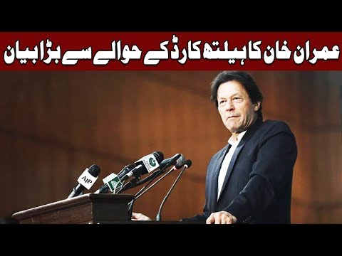 Another Big Statement Of Imran Khan |  15 February 2019 | Express News