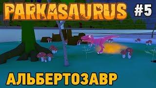 Parkasaurus #5 Альбертозавр