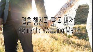 결혼행진곡 편곡버전(로맨틱 웨딩 마치)-미란다왕