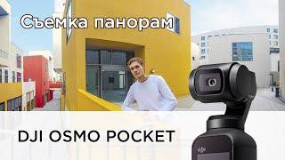 Osmo Pocket | Съемка панорам