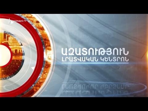 «Ազատություն» TV-ի լրատվական կենտրոն, 20-ը փետրվարի, 2019թ.