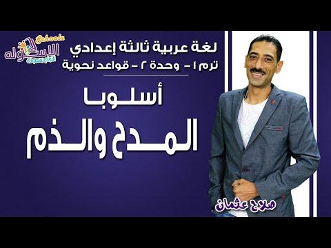 لغة عربية تالتة إعدادي 2019   أسلوبا المدح والذم   تيرم1 - وح3 - قواعد نحوية   الاسكوله