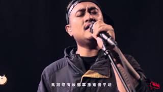 【ALIVE Live Session】圖騰樂團-我在那邊唱