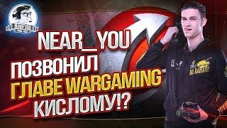 Near_You позвонил главе WARGAMING Виктору Кислому? Лучшие моменты!