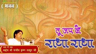 Tu Jap Le Radha Radha || Shri Sanjeev Krishna Thakur Ji