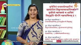 Standard 9 | Sanskrit | Class – 02