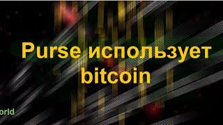 Новости из мира bitcoin. Purse использует bitcoin