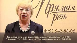 """Лекция Наталии Басовской """"Становление Англии"""""""