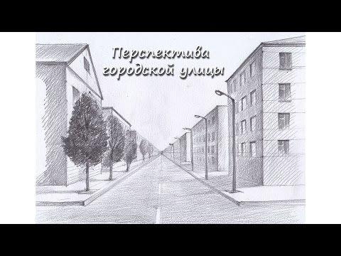 Перспектива городской улицы. Урок 77 The prospect horodskoy Street. Lesson 77