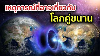 5 เหตุการณ์ประหลาดที่อาจเกี่ยวกับโลกคู่ขนาน