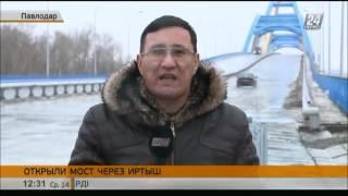 Долгожданный мостовой переход через реку Иртыш презентовали в Павлодаре