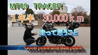トレーサーインプレッション【MT09トレーサーに1年半 29,000km走って思うこと】