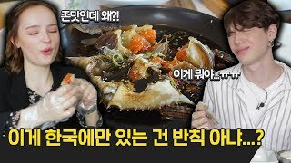 간장게장을 한국인보다 잘 먹는 외국인 모델들?! Feat. 양념게장 비빔밥...?! [외국인반응   코리안브로스]