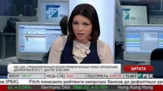 Финансовые новости. Глобальный взгляд
