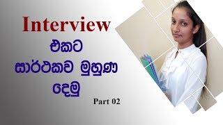 How to face an interview - Part 02 (Sinhala)