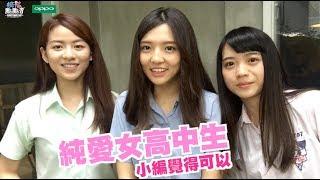 制服限定!純愛女高中生分享她們的青春故事!