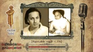 Life history of M G Ramachandran MGR   Periyorkale Thaimarkale Ep 78