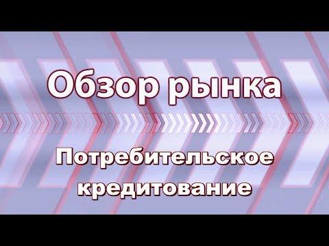 Где выгоднее взять кредит на потребительские нужды: видеообзор на 19.06.2014 г.