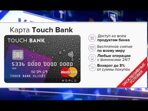 Заказ карты TOUCH BANKA Преимущества карты перед другими банками