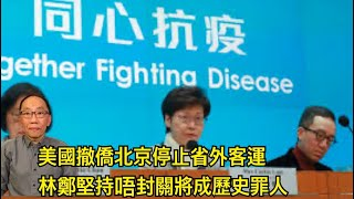 20200125 美國撤僑北京封城 林鄭堅持唔封關將成歷史罪人