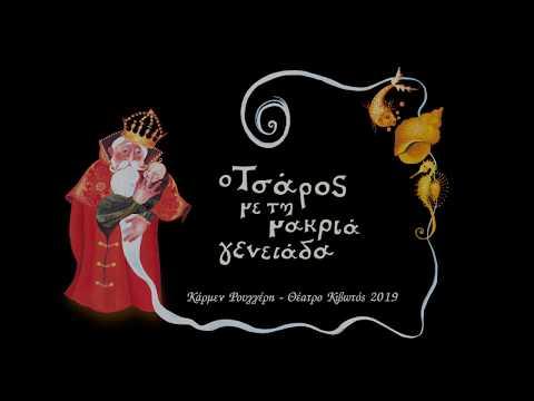 Γιορτές με τις παραστάσεις της Κάρμεν Ρουγγέρη