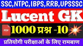 crown gk book in hindi pdf - मुफ्त ऑनलाइन