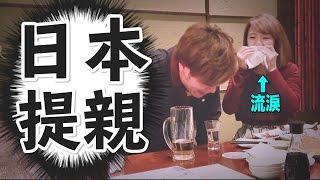 被爸爸的話感動落淚。日本提親記〜 從今以後我要改口叫◯◯了