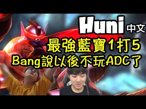 [Huni 中文] 世上最強藍寶!