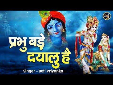 prabhu bda dyalu hai