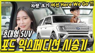 [김한용의 모카] 국내 출시한 포드 익스페디션, 커도 너무 큰 본격 SUV!…이것이 아메리칸 스케일 봄나들이? 현대 팰리세이드가 귀여워!